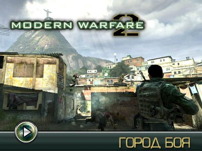 Call of Duty: Modern Warfare 2. Видеоинтервью