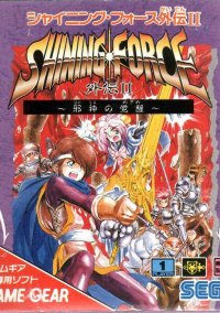 Shining Force: The Sword of Hajya – фото обложки игры