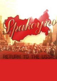 Spakoyno: Back to the USSR – фото обложки игры