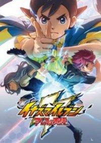 Inazuma Eleven: Heroes' Great Road – фото обложки игры