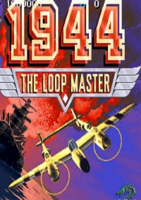 1944: The Loop Master – фото обложки игры