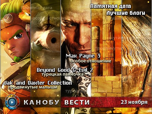 Канобу-вести (23.11.2011)
