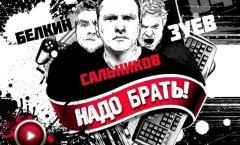 Зуев, Белкин, Сальников в новом шоу «Надо брать!». Выпуск №4