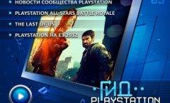 PlayStation Гид. Выпуск 3