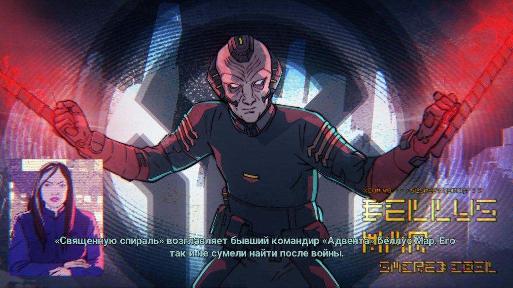 Рецензия на XCOM: Chimera Squad | Канобу - Изображение 2502