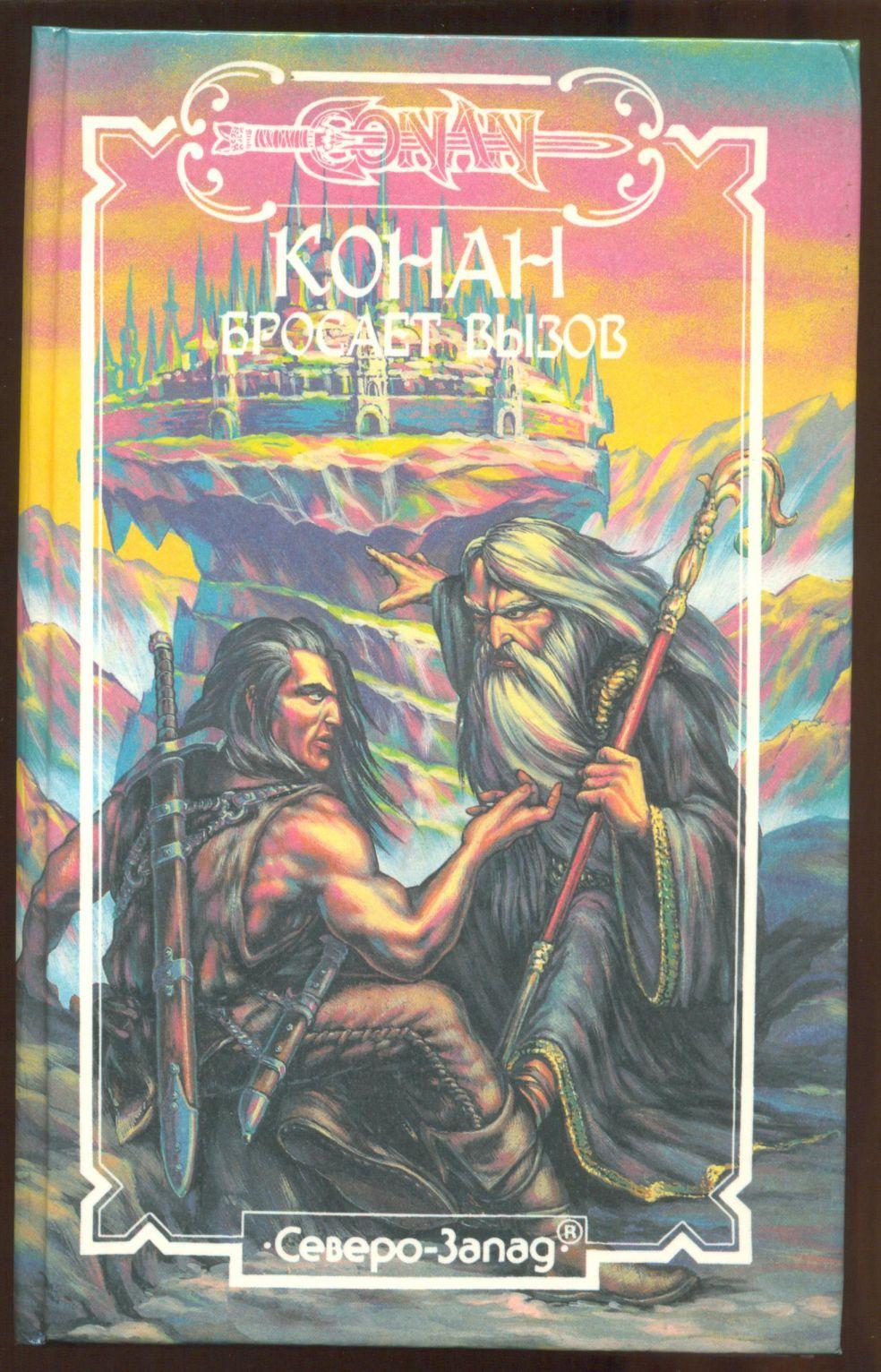 5 отличных фэнтези-романов оКонане-варваре икиммерийцах   Канобу - Изображение 1014