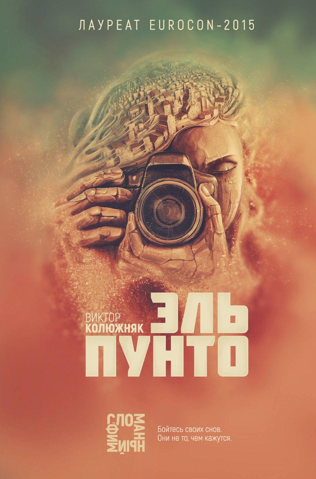 Новая волна: яркие русскоязычные авторы, пишущие фантастику ифэнтези | Канобу - Изображение 562