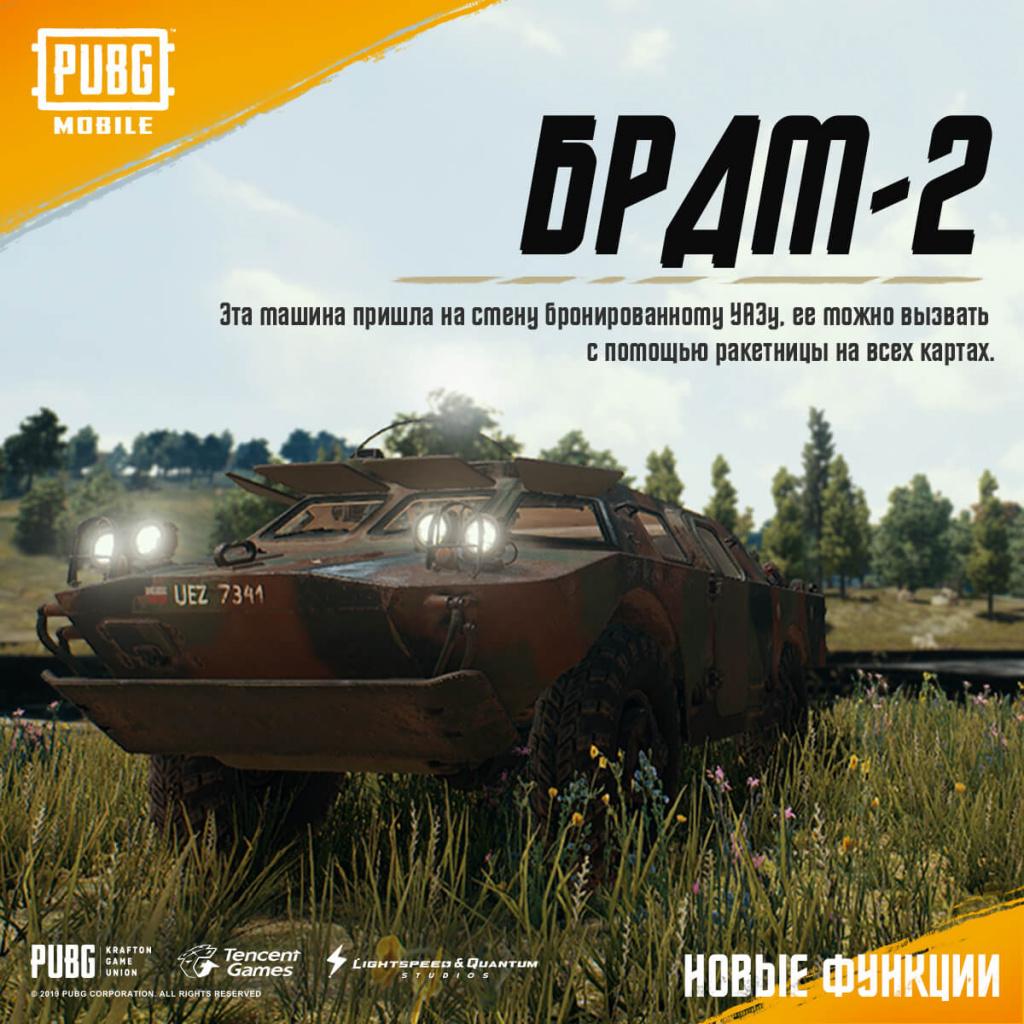 В PUBG Mobile добавили броне-машину, новый пистолет и два режима