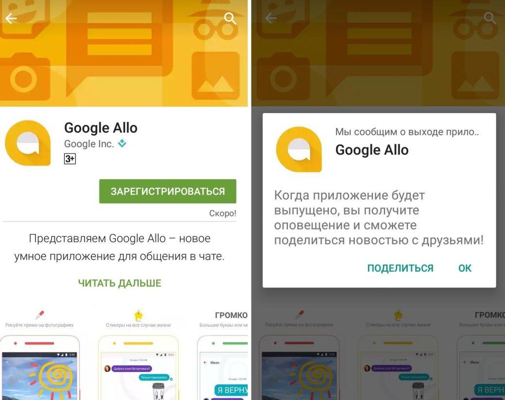 Google выпустила мессенджер Allo ссобственным аналогом Siri | Канобу - Изображение 6139
