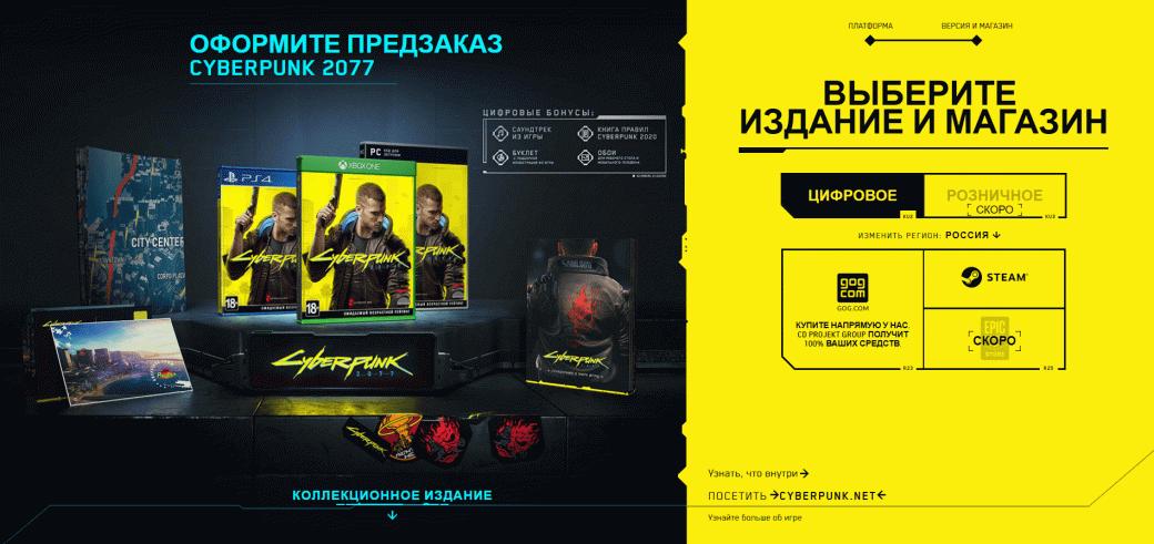 E3 2019: вновый крутой трейлер Cyberpunk 2077 заглянул Киану Ривз! Аеще назвали дату выхода | Канобу - Изображение 3