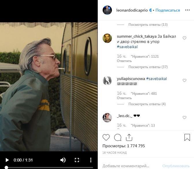 ОтЛеди Гаги кЛеонардо диКаприо— как русские вкомментариях Instagram просят актера спасти Байкал   Канобу - Изображение 5311