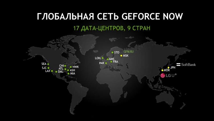 Игровой сервис NVIDIA GeForce Now уже вРоссии: две недели бесплатно, апотом 999 рублей вмесяц