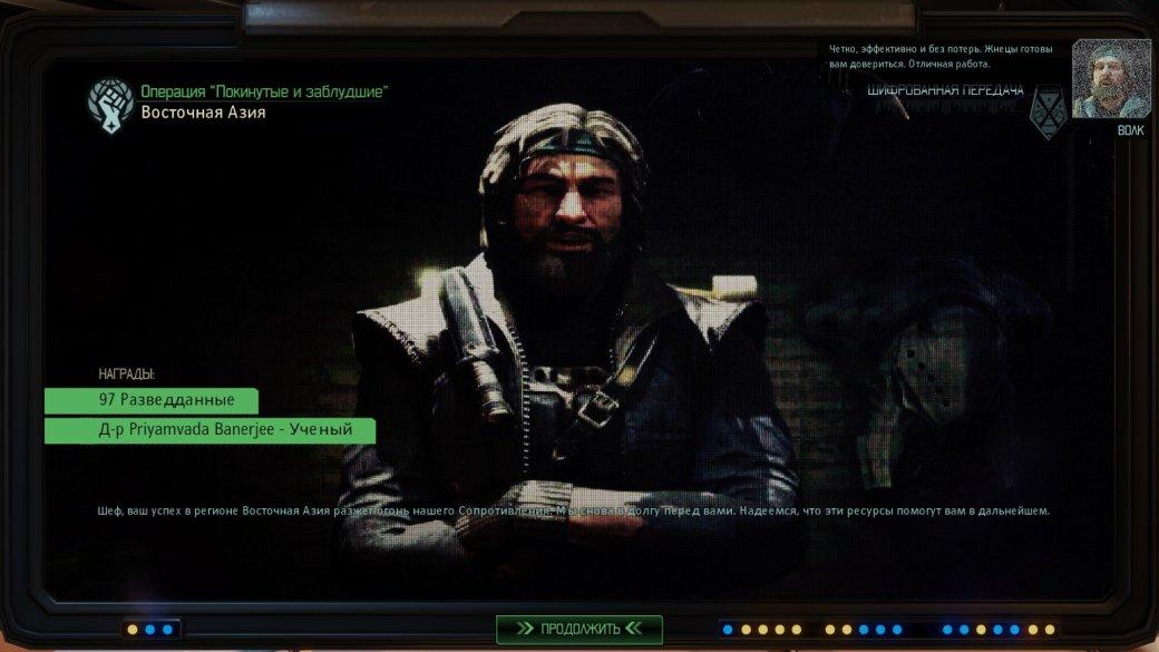 Обзор XCOM 2: War of the Chosen | Канобу - Изображение 10