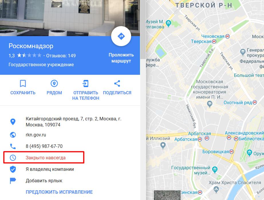 Навсегда закрытый гей-бар: как над Роскомнадзором издеваются вGoogle Maps | Канобу - Изображение 13119
