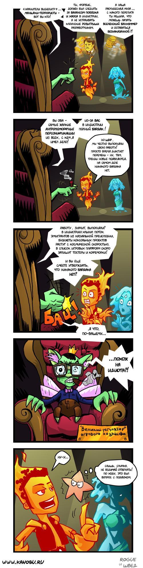 Канобу-комикс. Весь первый сезон | Канобу - Изображение 14