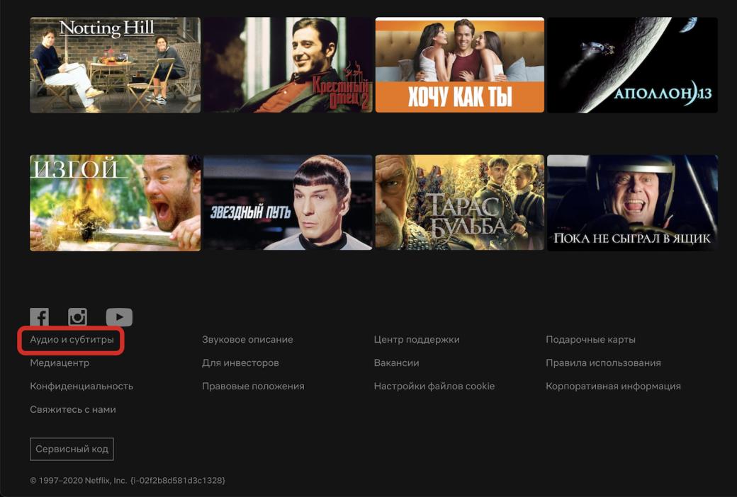 Что и как смотреть у Netflix на русском языке?   Канобу - Изображение 4194