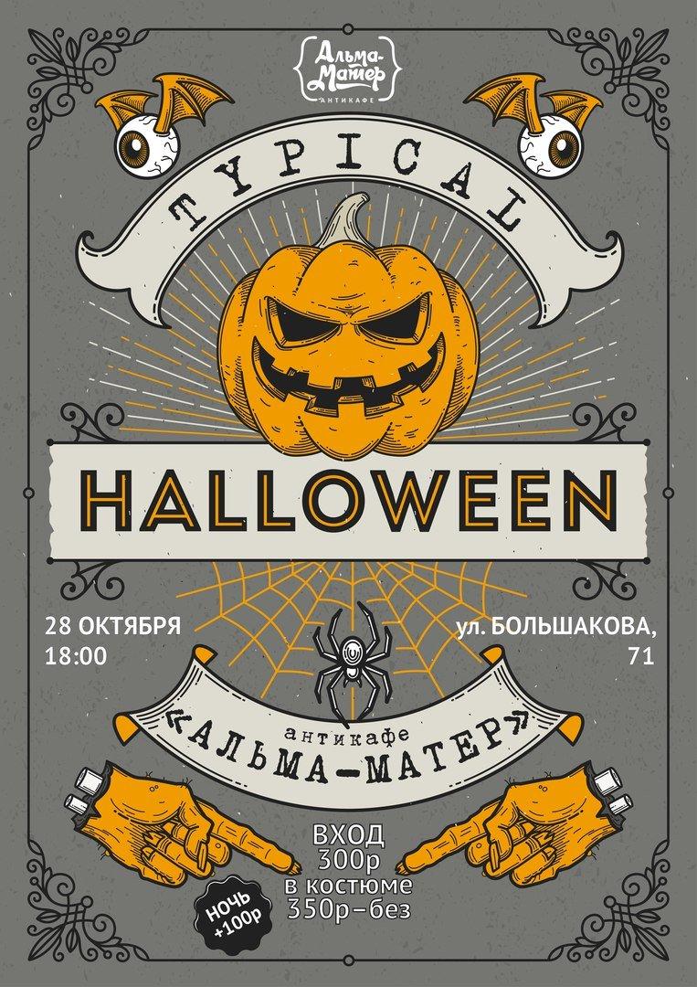 Как отметить Хэллоуин вРоссии: куда пойти впраздник? | Канобу - Изображение 9729