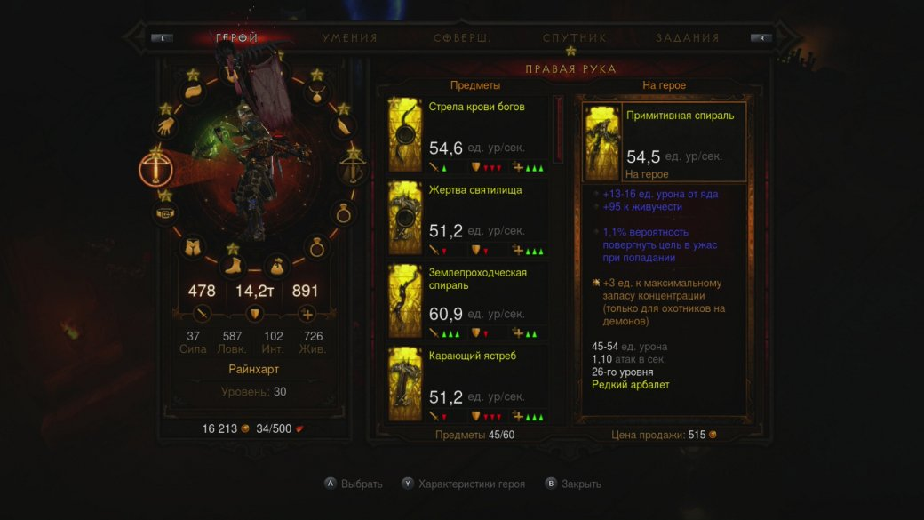 Обзор Diablo 3 на Nintendo Switch   Канобу - Изображение 4