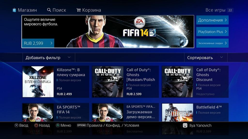 Онлайновые функции PlayStation 4 | Канобу - Изображение 2