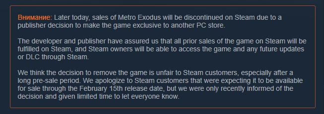 Metro: Exodus выйдет эксклюзивно в магазине Epic Games на PC, но через год игра появится и в Steam | Канобу - Изображение 2