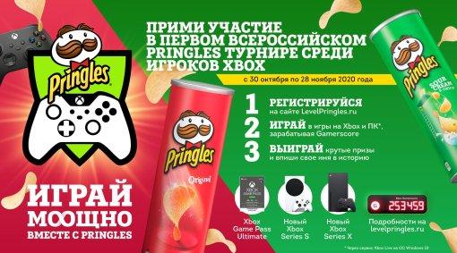 Pringles проводит турнир среди игроков наXbox