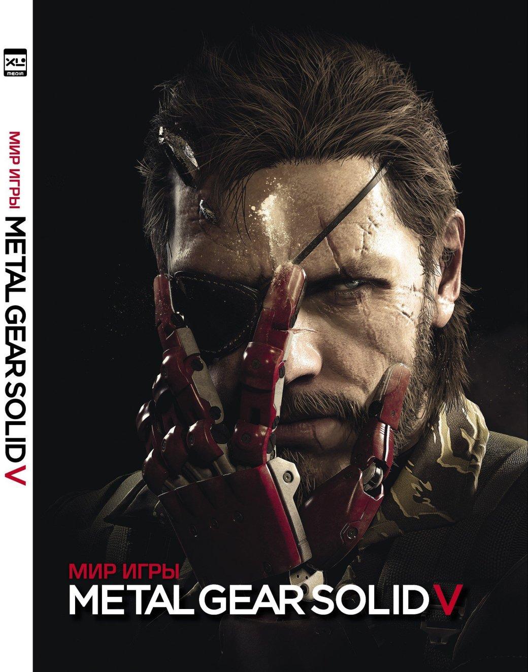Konami задержала выход артбука «Мир игры Metal Gear Solid 5» в России   Канобу - Изображение 12471