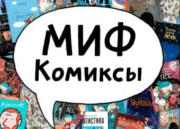 «Очень хочется, чтобы люди понимали, что комиксы бывают разные». Беседа сиздателем Анной Дружинец