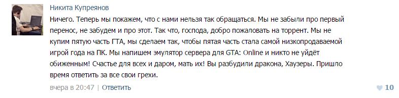 Как пользователи ПК отреагировали на перенос GTA 5 | Канобу - Изображение 1