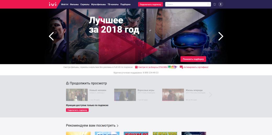 Где легально смотреть кино исериалы онлайн нарусском— отNetflix доКиноПоиска | Канобу - Изображение 18