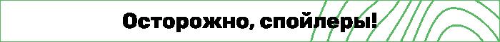 7 главных сюжетных проблем «Оно 2» — разбор фильма от Александра Трофимова | Канобу - Изображение 1