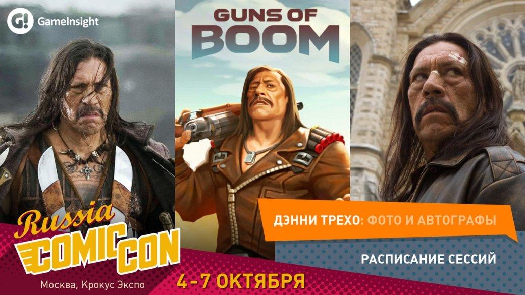 «ИгроМир» иComic Con Russia 2018. Чем заняться навыставке? | Канобу - Изображение 10506