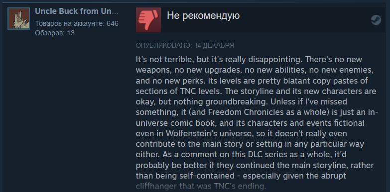 DLC для Wolfenstein II раскритиковали за полное отсутствие нового контента | Канобу - Изображение 3169