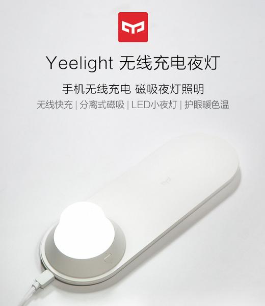 Xiaomi выпустила Yeelight Wireless Charging Night Lamp: ночник и беспроводную зарядку для смартфонов | Канобу - Изображение 9655