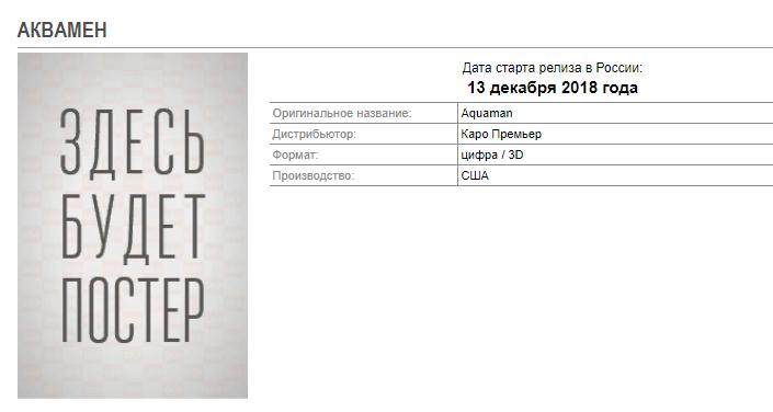 Хоть где-то повезло: премьера «Аквамена» вРоссии состоится нанеделю раньше запланированного | Канобу - Изображение 1247
