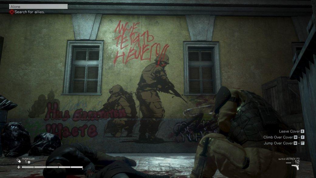 «Нив багатстви жасте»: уморительные русскоязычные граффити вяпонской Left Alive