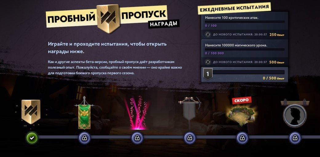 УDota Underlords проблемы. Valve решила исправить ситуацию бесплатным Боевым пропуском | Канобу - Изображение 3