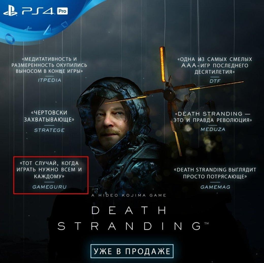 Российский офис PlayStation исказил цитату изобзора Death Stranding, сделав ееболее положительной | Канобу - Изображение 0