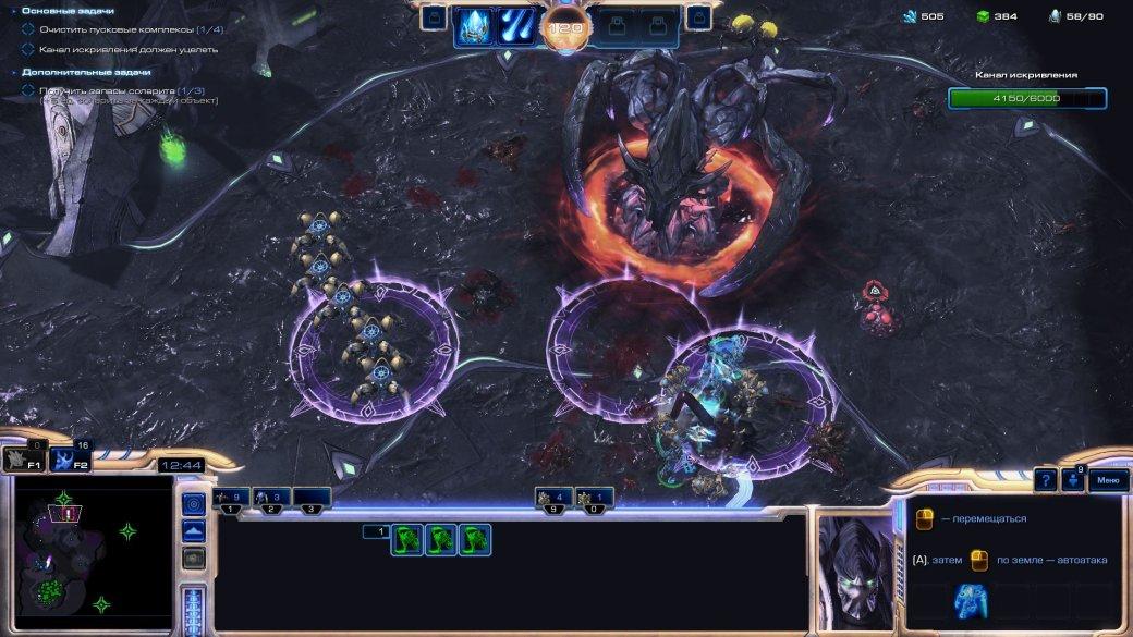 Рецензия на StarCraft 2: Legacy of the Void | Канобу - Изображение 2