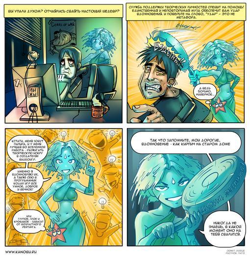 Канобу-комикс. Весь первый сезон | Канобу - Изображение 1