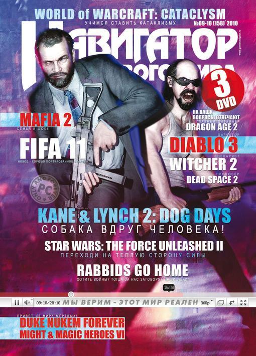 Обзор игровой прессы: сентябрь 2010   Канобу - Изображение 6344