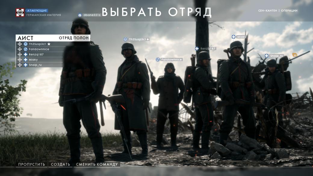 Рецензия на Battlefield 1 | Канобу - Изображение 8