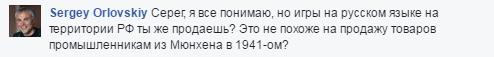 Автор «Сталкера» о России: «Я гражданин Украины, а с РФ у нас война» | Канобу - Изображение 5