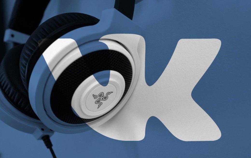 В коде плеера музыки «Вконтакте» обнаружена аудиореклама   Канобу - Изображение 13939
