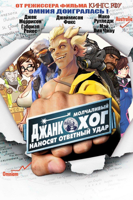 Герои Overwatch на обложках фильмов: лучшие работы конкурса | Канобу - Изображение 5524