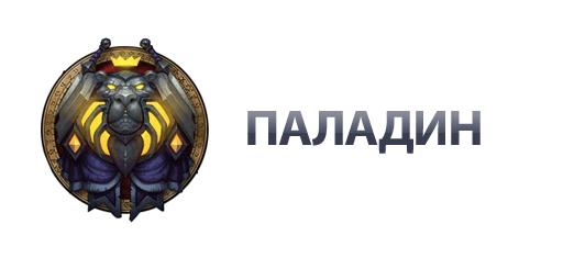 World of Warcraft: Mists of Pandaria. Руководство. | Канобу - Изображение 7