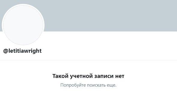Звезда «Черной пантеры» удалила свой твиттер из-за хейта после ееслов овакцине откоронавируса