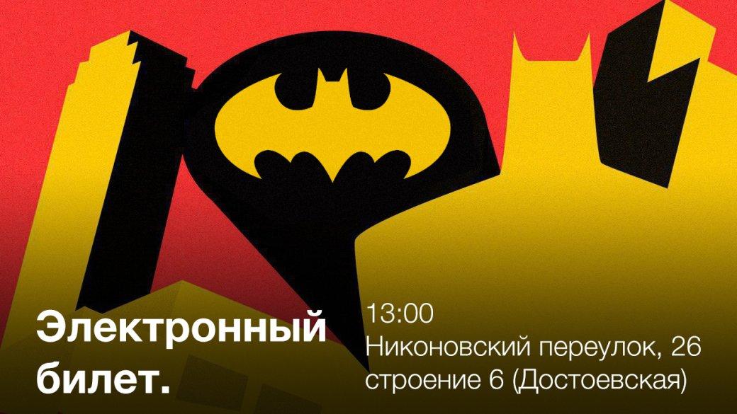 День Бэтмена вМоскве уже завтра! Впрограмме лекции, конкурсы иInjustice2   Канобу - Изображение 4594