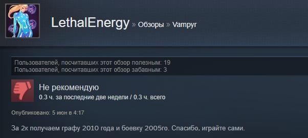 «Шикарная игра, ноценник великоват»: первые отзывы пользователей Steam оVampyr. - Изображение 8