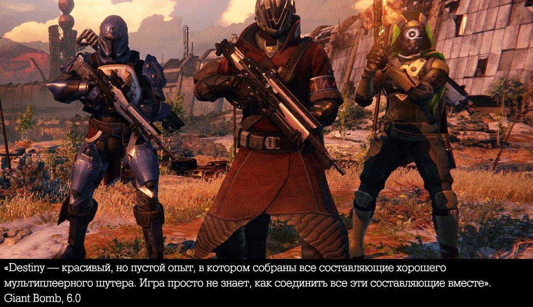 Западные издания о Destiny | Канобу - Изображение 4
